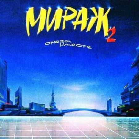 Мираж - Снова Вместе (1989)